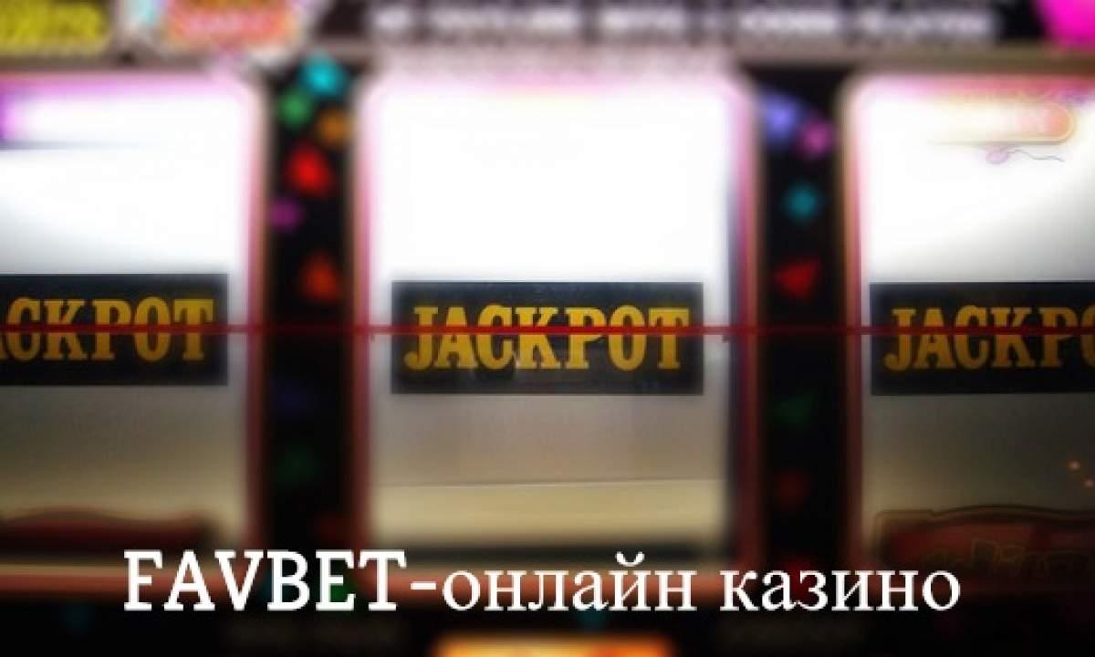 Реально сорвать джекпот в онлайн казино смотреть онлайн фильм король покера